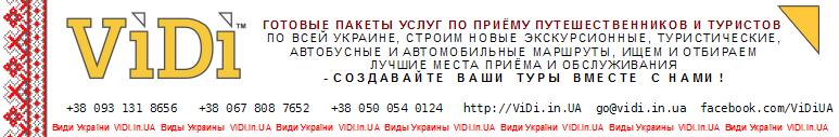 ViDi.in.UA - welcome to pleasure!
